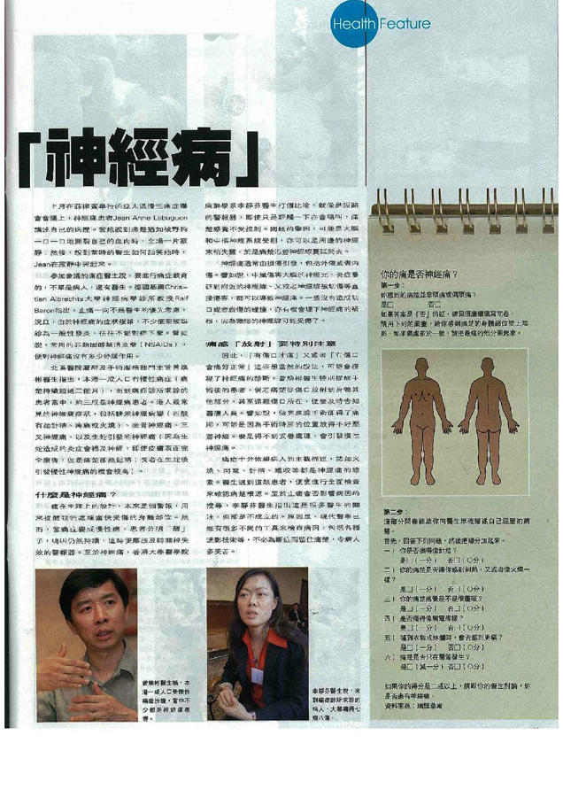 16 Dec 2006 Ming Pao Weekly-page-002