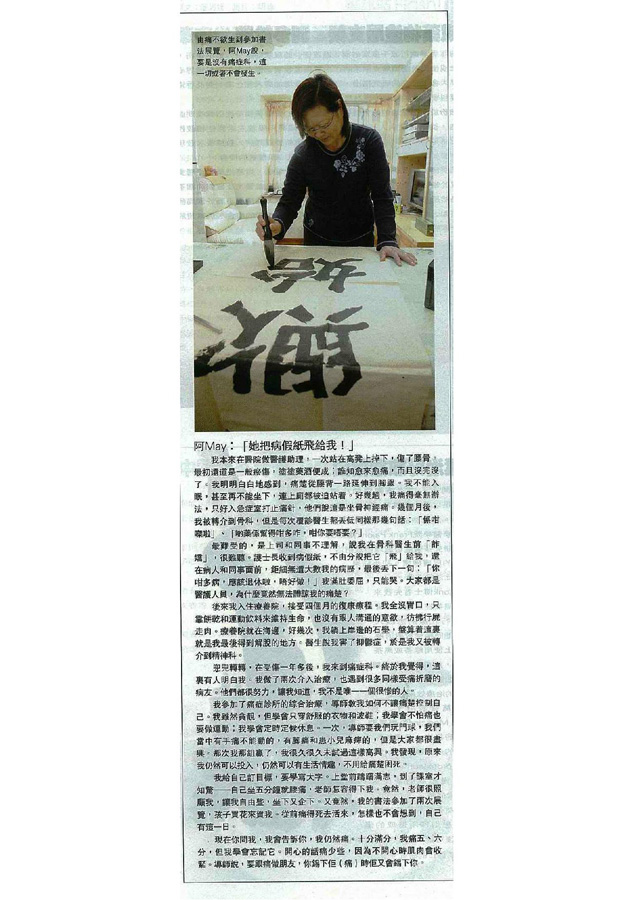 16 Dec 2006 Ming Pao Weekly-page-004