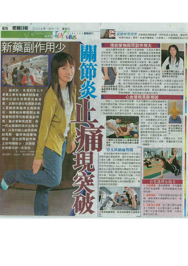 11 Jan 2007 Sing Tao Daily News-page-001